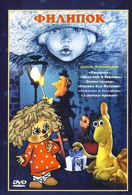 Постер фильма Филипок (1982)