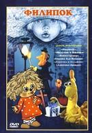 Филипок (1982)