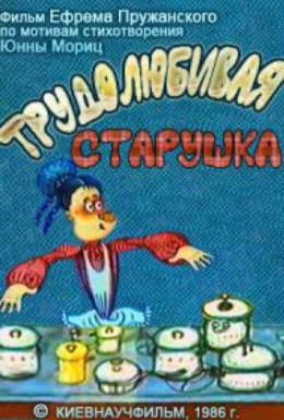 Постер фильма Трудолюбивая старушка (1986)