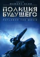 Полиция будущего (1989)
