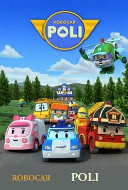 Постер фильма Робокар Поли и его друзья (2011)