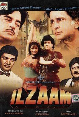 Постер фильма Вина (1986)