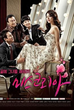 Постер фильма Мисс Корея (2013)