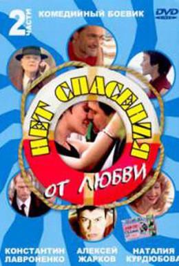 Постер фильма Нет спасения от любви (2003)