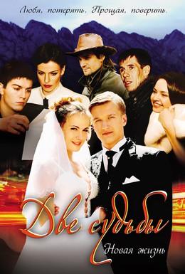 Постер фильма Две судьбы. Новая жизнь (2008)