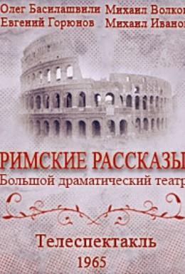 Постер фильма Римские рассказы (1965)