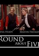 Вокруг пяти (2005)