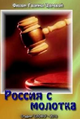 Постер фильма Россия с молотка (2010)