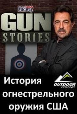 Постер фильма История огнестрельного оружия США (2012)