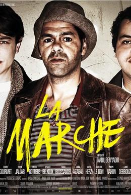 Постер фильма Марш (2013)