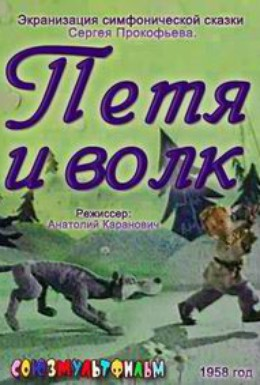 Постер фильма Петя и волк (1958)