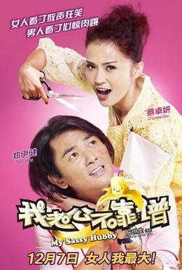 Постер фильма Мой нахальный муженек (2012)