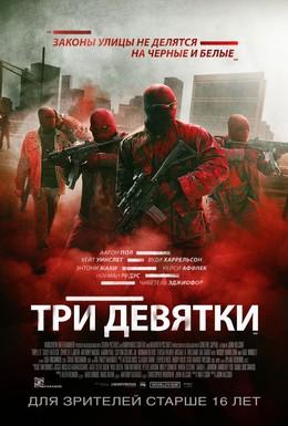 Постер фильма Три девятки (2016)
