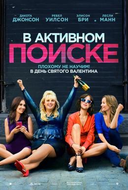 Постер фильма В активном поиске (2016)