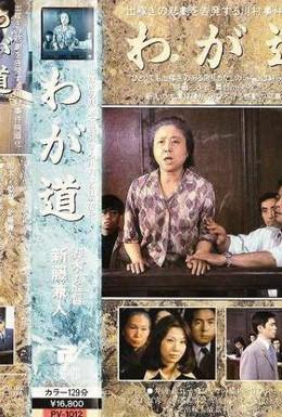 Постер фильма Мой путь (1974)