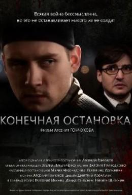 Постер фильма Конечная остановка (2011)