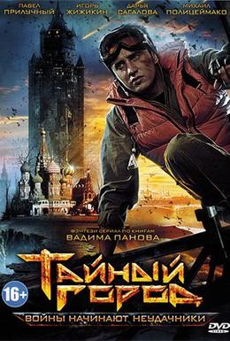 Постер фильма Тайный город (2014)