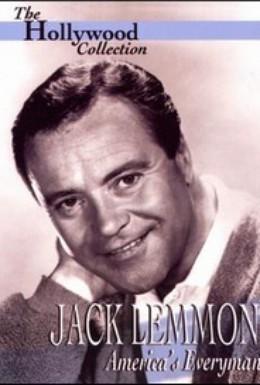 Постер фильма Джек Леммон: Простой американский парень (1996)