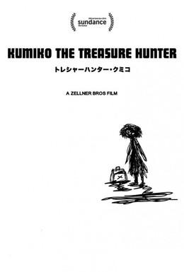 Постер фильма Кумико – охотница за сокровищами (2014)