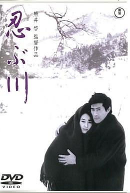 Постер фильма Ресторан Синобугава (1972)