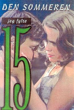 Постер фильма Лето, когда мне было 15 (1976)