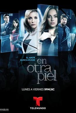 Постер фильма В чужой коже (2014)
