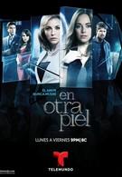 В чужой коже (2014)