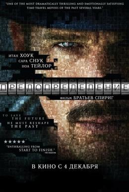Постер фильма Патруль времени (2014)