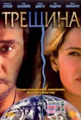 Постер фильма Трещина (2002)