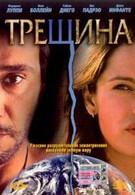 Трещина (2002)