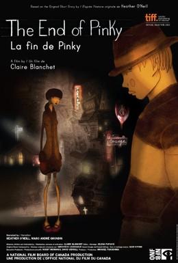 Постер фильма Конец ПинКи (2013)