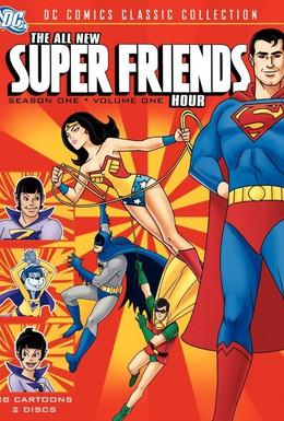 Постер фильма Абсолютно новый час Супердрузей (1977)
