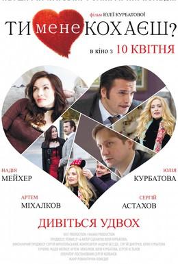 Постер фильма Ты меня любишь? (2014)