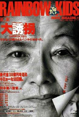Постер фильма Грандиозное похищение: Дети радуги (1991)