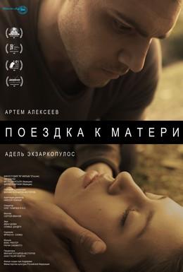 Постер фильма Поездка к матери (2014)