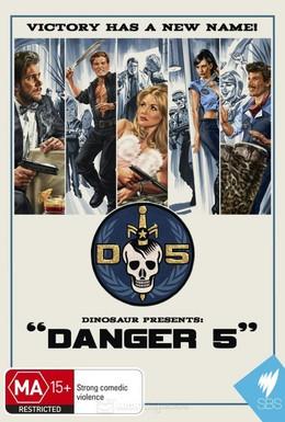 Постер фильма Опасная пятёрка (2011)