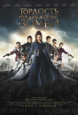 Постер фильма Гордость и предубеждение и зомби (2016)