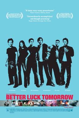 Постер фильма Завтра повезет больше (2002)