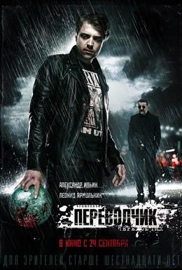 Постер фильма Переводчик (2015)