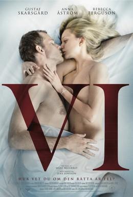 Постер фильма Мы (2013)
