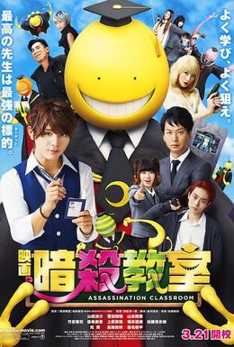 Постер фильма Класс убийц (2015)