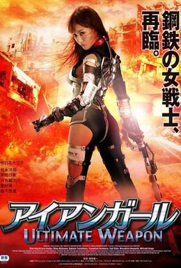 Постер фильма Железная девушка: Убийственное оружие (2015)