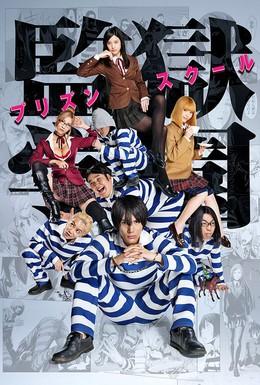 Постер фильма Школа-тюрьма (2015)