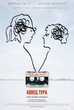 Постер фильма Конец тура (2015)