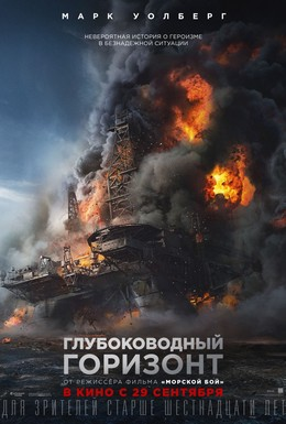 Постер фильма Глубоководный горизонт (2016)