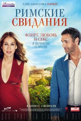 Постер фильма Римские свидания (2015)