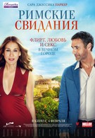 Римские свидания (2015)