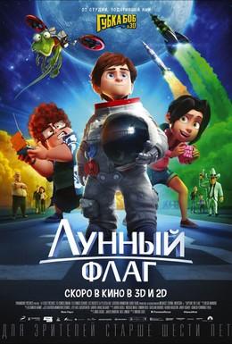 Постер фильма Лунный флаг (2015)