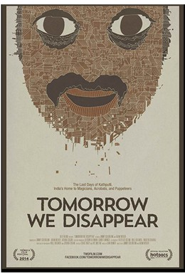 Постер фильма Завтра мы исчезнем (2014)