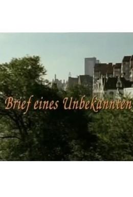 Постер фильма Любовное письмо (2005)